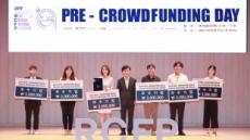 예탁결제원, 프리-크라우드펀딩 데이 개최…우수기업 투자유치 지원