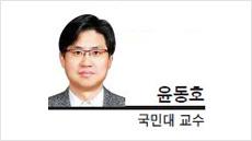 [헤럴드포럼-윤동호 국민대 교수] '마을법원'이 필요하다