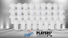 류현진이 MLB 입성 후 첫  '한글이름 유니폼' 입는 이유
