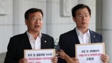 """정점식 """"조국 배우자, 1천350만원 부당 인적공제 받아"""""""