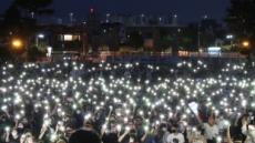 """""""50명도 안올까봐 걱정했다""""던 고대생들, 집회엔 500명 이상 참가 '조국 의혹 해명' 외쳐"""