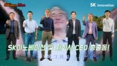 '친환경 캠페인' 제대로 망가진(?) SK이노 CEO들