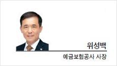 [CEO 칼럼-위성백 예금보험공사 사장] 대형금융사 회생·정리계획 서둘러야