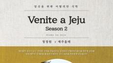제주올레, 대상 청정원과 팝업 레스토랑 '베니떼 아 제주 시즌 2' 개최