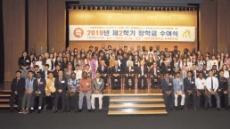 부영 우정교육문화재단, 외국인 유학생에 장학금