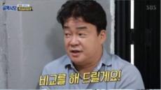 """'골목식당' 백종원 피자에 대한 할머니들 반응 """"부드럽고 맛있다""""'"""