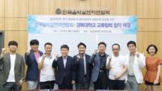 한국음악실연자연합회와 경복대학교,  문화예술 및 학술 교류협력 협약 체결