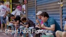 음식과 문화, 역사까지 있는 백종원의 음식사회사 '스트리트 푸드 파이터' 시즌2로 온다
