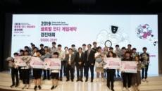 미래 게임리더의 요람 'GIGDC 2019' 성료