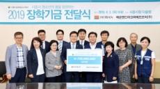 호반건설, 시흥시 교육청소년재단에 장학기금 1억원 전달