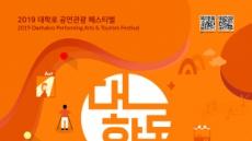 한국으로 공연보러 오세요…아시아 유일 공연관광축제 '웰컴 대학로' 개최