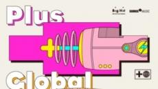 빅히트 엔터, 쏘스뮤직과 세계 16개 도시에서 대규모 글로벌 오디션 개최