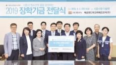 호반건설, 시흥시 교육청소년재단에 장학금 1억원 전달
