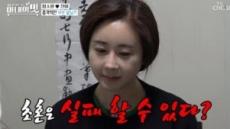 """함소원·진화 사주풀이에 깜짝…""""초혼 실패할수도"""""""