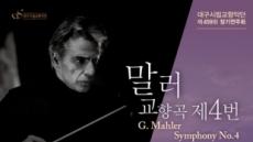 대구시립교향악단, 말러 교향곡 제 4번 연주회 개최