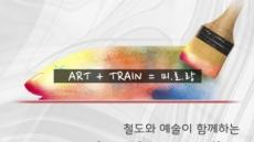 """'예술로 가는 기차' …기차 타고 비엔날레·아트페어 가자"""""""