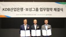 KDB산업은행·보성그룹, LNG 허브 터미널 등 포괄적 업무협약 체결