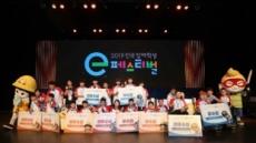 '전국 장애학생 e페스티벌', 모두의 축제로 발돋움