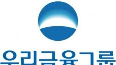 우리금융, 그룹통합 자금세탁방지 정책 도입