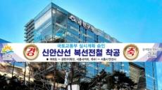 교통 호재로 수도권, 서울 외곽 집값 들썩