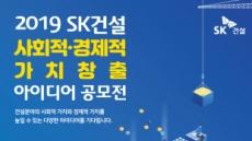 SK건설, 사회·경제적 가치창출 아이디어 공모전