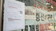'좁은 문' 서울 재정비촉진구역, 10곳 중 6곳이 착공 못했다