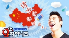한빛소프트, 실전 중국어 학습앱 '오차이니즈' 출시
