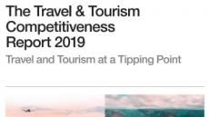 한국 관광경쟁력 세계 16위 역대 최고…관광정책·인프라 향상 평가