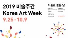 미술로 채우는 가을…'2019미술주간'열린다