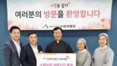 호반건설, 사회복지시설에 후원금 2000만원 전달