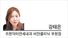 [광화문 광장-강태은 프렌닥터연세내과 비만클리닉 부원장] 명절에 필요한 말·맘·몸 다이어트