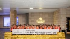 파라다이스그룹,  추석맞이 '효(孝) 드림' 봉사 실시