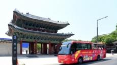 [한가위]  추석연휴, 한가한 서울여행 어때?