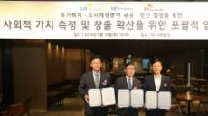 LH, SK-주금공과 사회적 가치 창출 '맞손'