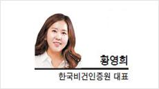 [기고-황영희 한국비건인증원 대표] 지속가능성에 대한 법제도적 지원책 절실