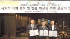 LH, SK·주금공과 사회적 가치 창출 '맞손'
