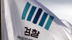 검찰, 조국 가족 펀드 운용사 투자사 '익성' 압수수색