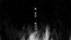 악동뮤지션 이찬혁, 소설가 데뷔…26일 '물 만난 물고기' 출간
