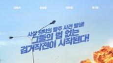 '나쁜 녀석들' 추석 연휴 첫날 박스오피스 1위