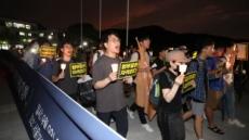 연세대 '조국 반대집회' 19일로 연기