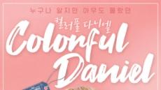 강다니엘, 자체 제작 유튜브 콘텐츠 '컬러풀 다니엘' 25일 론칭