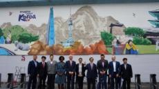 토론토 코리아타운에 한국관광홍보 대형벽화 제막