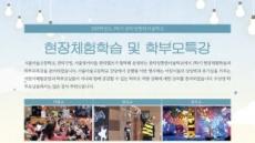 다른생각 다른교육 관악엉뚱한미술학교 2019년 3학기 수강생 모집 시작