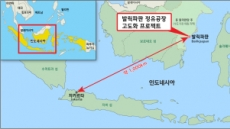 현대ENG, 2.6조원 인도네시아 정유공장 고도화 수주