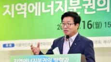 염태영 수원시장 '에너지 자치 분권론' 주장