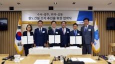 수서~광주선, 위례~삼동선 철도망 조기추진