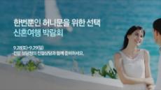 '하나투어 신혼여행 박람회' 28, 29일 전국 10대도시 동시개최