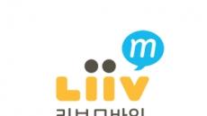 국민銀 새로운 통신서비스 브랜드명은 '리브 M(Liiv M)'