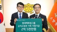현대백화점그룹, 순직 소방관 유가족에게 지원금 2억5천만원 전달