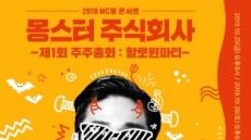 MC몽, 3년만에 단독 콘서트 '몽스터 주식회사' 10월 개최..테마는 할로윈